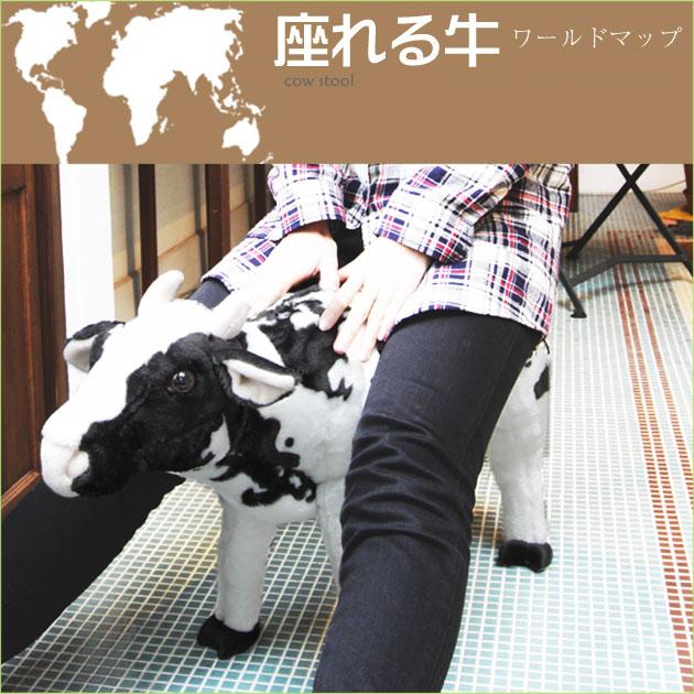 座れるウシ 腰掛ウシスツール(体荷重80KG)牛 うし ウシ ぬいぐるみ 牛 うし 牛 大きいぬいぐるみ かわいい キュート座る スツール 座れる すわる すつーる スツール チェア チェアー 椅子 いす イス 北欧 シンプル モダン
