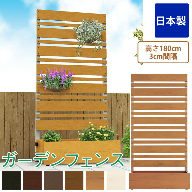 ガーデンフェンス 日本製 マルチボーダータイプ ボックス付きフェンス 高さ180cm 3cm間隔 プランター付きフェンス プランター付き ガーデン フェンス フェンス+プランター プランタボックス付き ガーデンフェンス 樹脂製 国産 [送料無料]