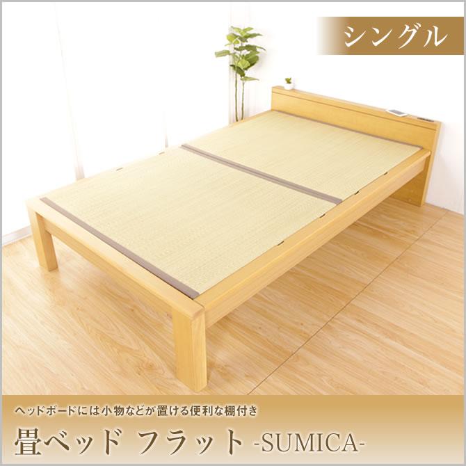 畳ベッド スミカ フラットタイプ  シングル  NA(ナチュラル) BR(ブラウン)  木製ベッド  シングルベッド  国産たたみ  すのこタイプ  フレームのみ  棚付き  2口コンセント  床面高調整可能(2段階)  ベッド下収納可  タモ無垢   Granz   グランツ