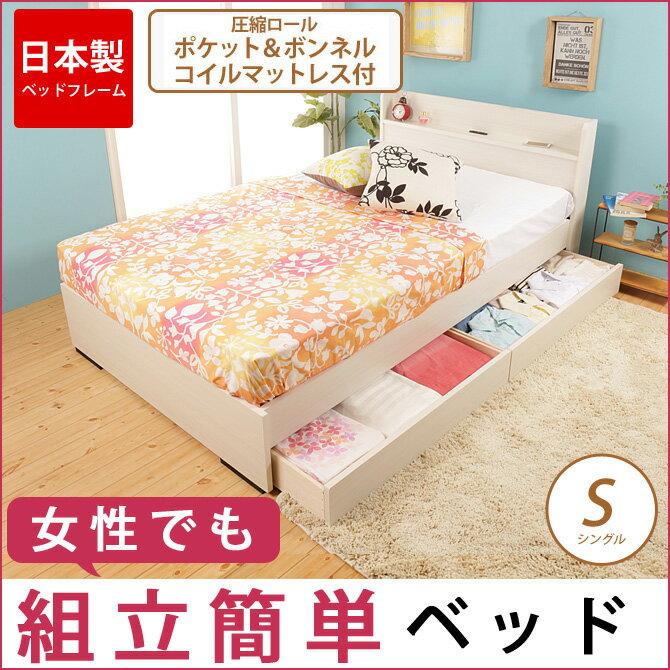 ベッド シングル ベッドフレーム 収納ベッド 引出し付き 日本製 国産 コンセント付き 宮付き 棚付き 北欧 おしゃれ かわいい マットレス ポケットコイルマットレス ボンネルコイルマットレス マットレス付き マットレスセット 木製 ホワイト 白