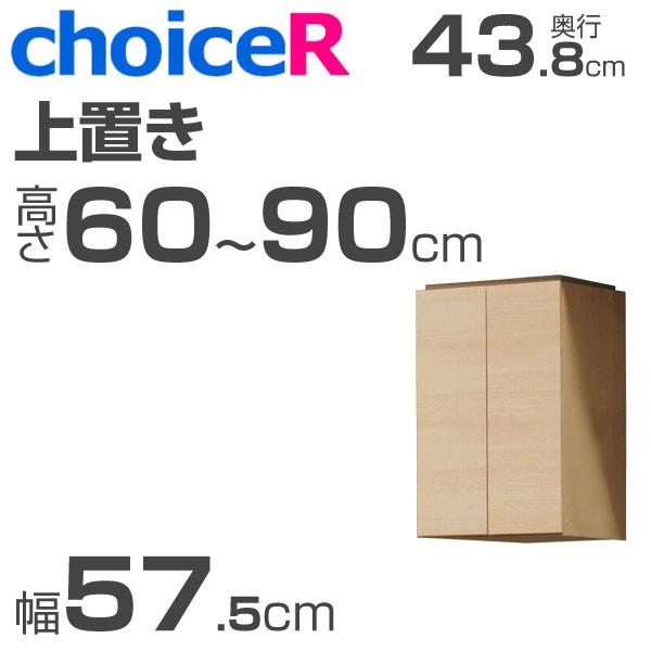 壁面収納家具 チョイスR 上置き 幅57.5cm 高さ60-90cm 奥行43.8cm 【受注生産】【代引不可】【送料無料】 壁面収納 壁収納 壁面家具 ユニット家具