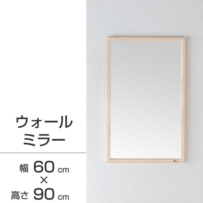 鏡 天然木 ウォールミラー 壁掛けミラー 幅約60cm 高さ約90cm Foresta フォレスタ 姿見 レッドパイン 木製フレーム 壁掛け金具付 赤松