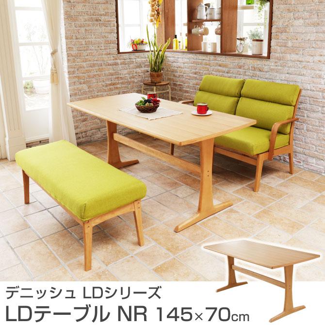ダイニングテーブル デニッシュ LDシリーズ 145×70LDテーブル NR オーク突板 木製 高さ65cm リビングテーブル 食卓 食事テーブル ナチュラル