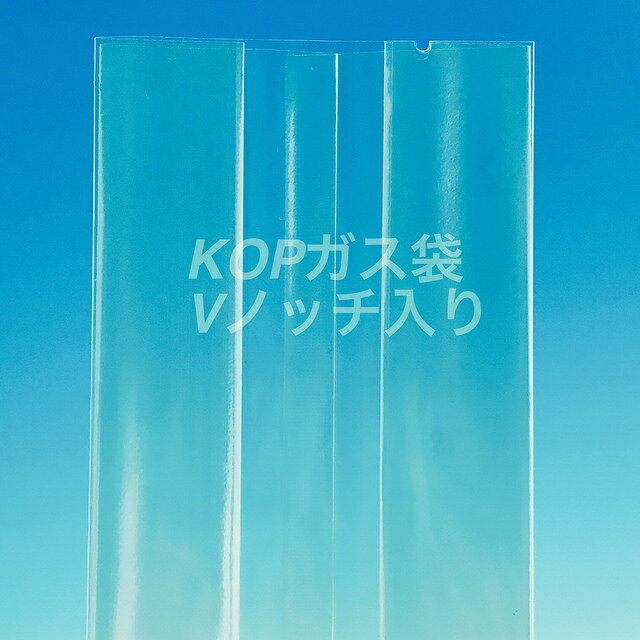 KOPバリアガゼット袋 KOP 137×63×400 mm(1,200枚) 【本州/四国/九州は送料無料】脱酸素剤対応袋 防湿透明袋 エージレス対応 KOPガス袋
