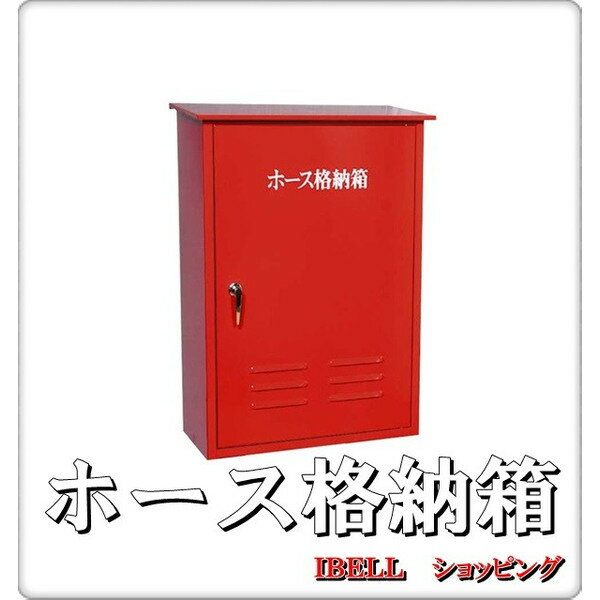 消防・消火ホース格納箱 1段・架台なし H900XW600XD270 DB6-1L