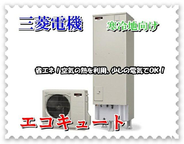 三菱 エコキュート SRT-NK463D 寒冷地向け 給湯専用  460L 角型 Aシリーズ