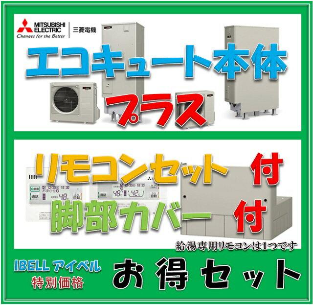 【特別セット価格】 三菱 エコキュート SRT-W373 (本体 + リモコンセット + 脚部カバー)セット