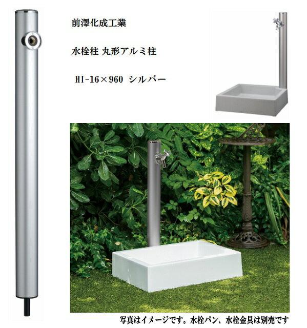 前澤化成工業 丸形アルミ柱 HI-16×960 シルバー おしゃれ デザイン 水栓柱 ガーデニング