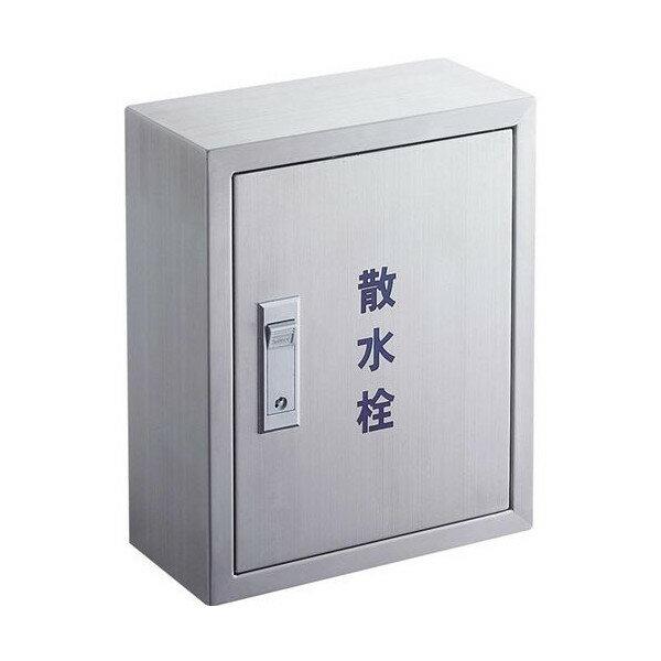 三栄水栓  カギ付散水栓ボックス  R81-2-300X250