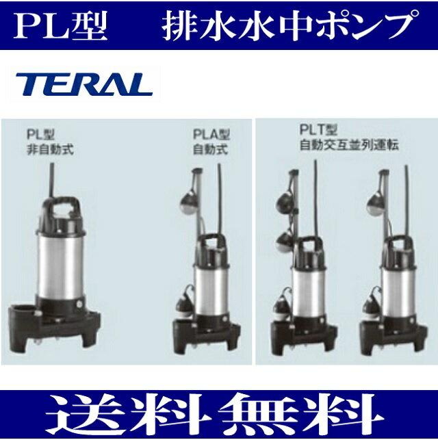 最安 テラル 40PLT-6.25 排水水中ポンプ PL型 自動式 親機のみ 三相200 【60Hz】