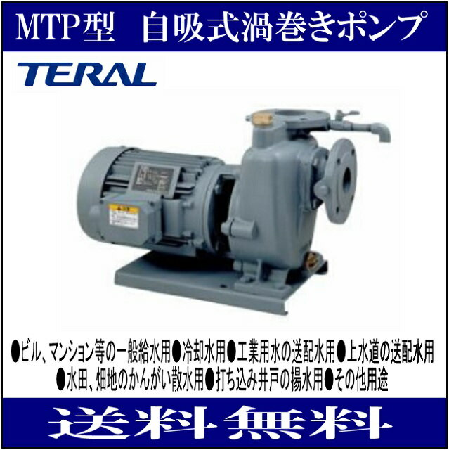 テラル MTP40-5.75-e  MTP型 自吸式渦巻きポンプ 三相200  出力0.75kW 50Hz