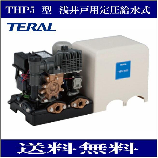 テラル THP5-155S 家庭用ポンプ 浅井戸用定圧給水式  単相100V 50Hz