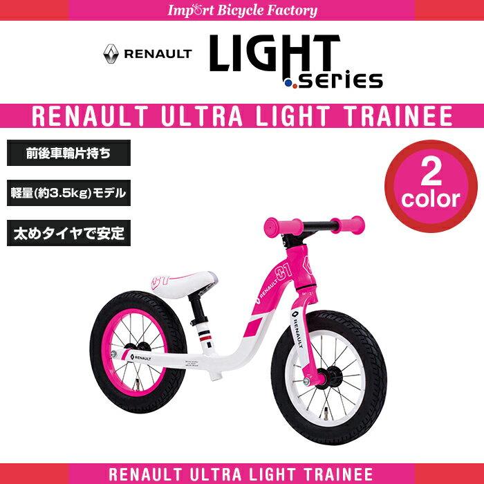 【送料無料】RENAULT(ルノー) ULTRA LIGHT TRAINEE 幼児/子供用 特殊成形アルミフレームトレーニーバイク 軽量3.5kg 前後車輪片持ち式【店頭受取対応商品】