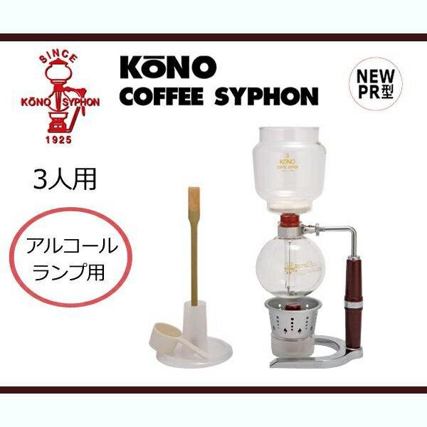 【送料無料】KONO コーノ式コーヒーサイフォン NEW PR型 3人用 アルコールランプ用 PR-3A【同梱・代引き不可】