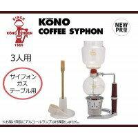 【送料無料】KONO コーノ式コーヒーサイフォン NEW PR型 3人用 サイフォンガステーブル用 PR-3G【同梱・代引き不可】