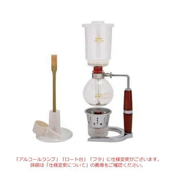 【送料無料】KONO コーノ式コーヒーサイフォン SKD型 2人用 アルコールランプ用 SK-2A【同梱・代引き不可】