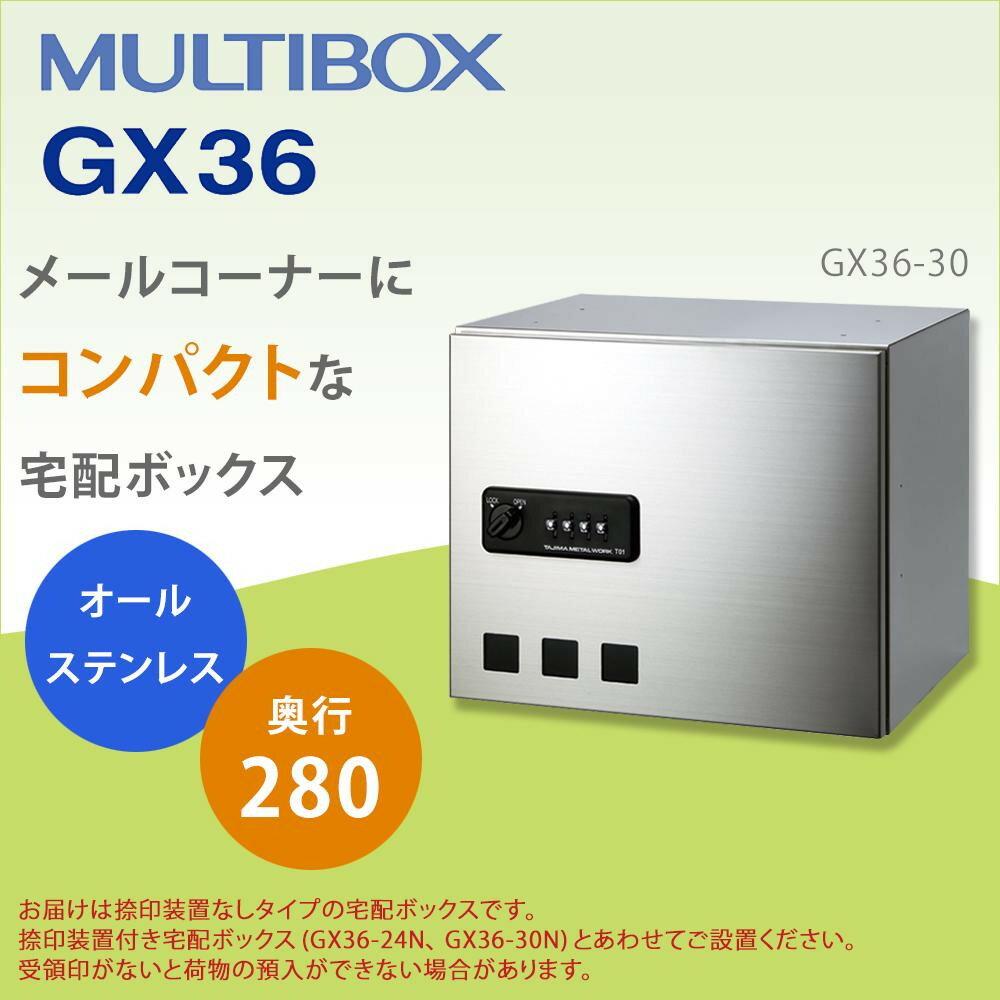 【送料無料】タジマメタルワーク 宅配ボックス 前入前出タイプ ダイヤル錠式 小型荷物用 GX36-30【同梱・代引き不可】