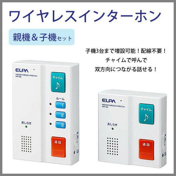 【送料無料】ELPA(エルパ) ワイヤレスインターホン 親機&子機セット WIP-200S 1754100【同梱・代引き不可】