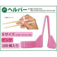 【送料無料】大黒工業 ヘルパー お箸の助っと Sサイズ ピンク 100個入り 3771355【同梱・代引き不可】