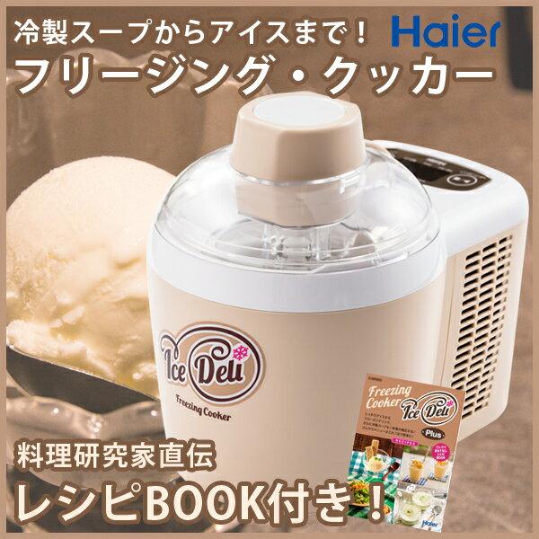 【あす楽】【送料無料】 フリージングクッカーアイスデリ プラス Haier ハイアール JL-ICM720A-C ベージュ アイスクリームメーカー