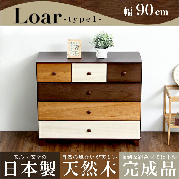 【送料無料】 ブラウンを基調とした天然木ローチェスト 4段  幅90cm Loarシリーズ 日本製・完成品|Loar-ロア- type1 【代引不可】【同梱不可】