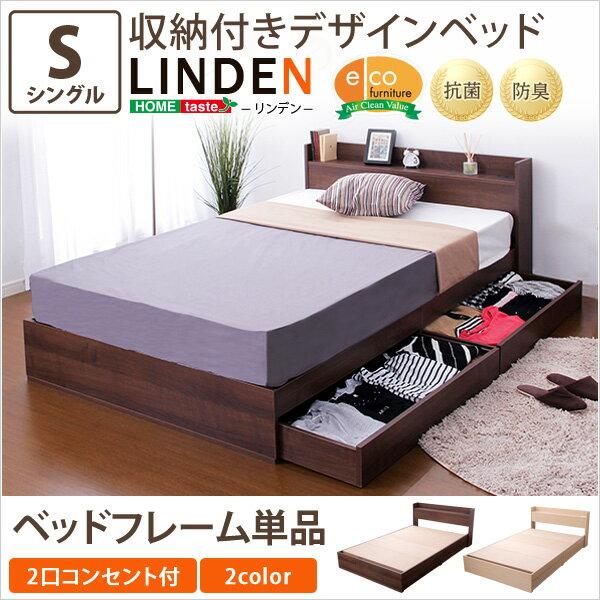 【送料無料】 収納付きデザインベッド【リンデン-LINDEN-(シングル)】【代引不可】【同梱不可】