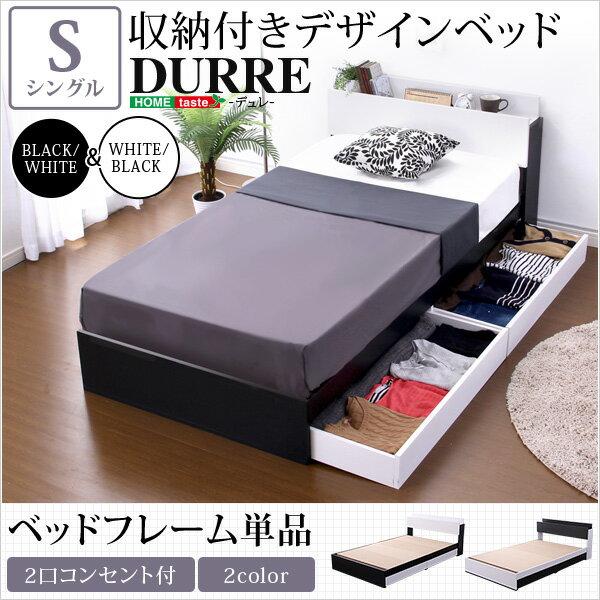 【送料無料】 収納付きデザインベッド【デュレ-DURRE-(シングル)】【代引不可】【同梱不可】