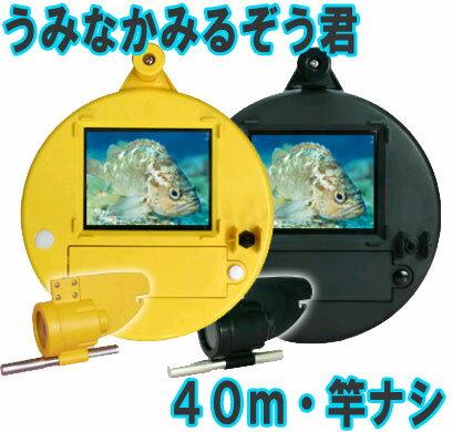 ●水中カメラ●うみなかみるぞう君【40m】竿ナシ