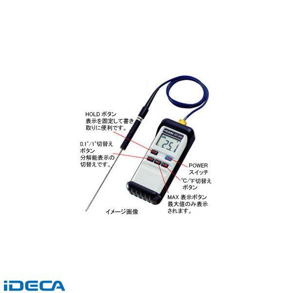 CT57956 デジタル温度計(校正証明書付)