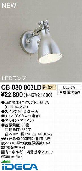 CP30866 LEDブラケット