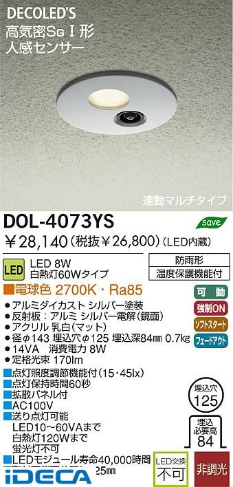DW39680 LED屋外アウトドア【送料無料】