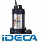 DM56678 川本 排水用樹脂製水中ポンプ【汚物用】【キャンセル不可】