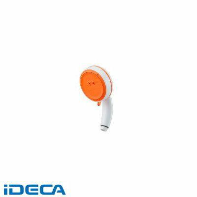 HL92245 エステシャワープロ(ボディ)オレンジ