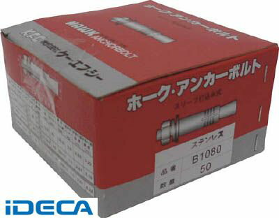 DM10420 【30個入】 ケー・エフ・シー ホーク・アンカーボルトBタイプ ステンレス製