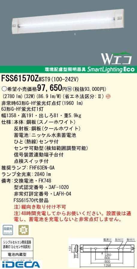 ES68232 非常用照明器具 壁直付型 Wエコ 壁 天井直付兼用型(ランプ開放)省エネ出力型