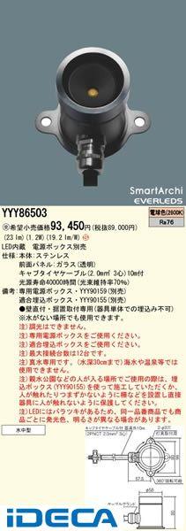 AV95314 ライトアップ照明 SmartArchi LED水中照明器具広角タイプ