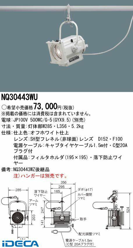 DU85501 6型500WSHスポットライト ホワイト