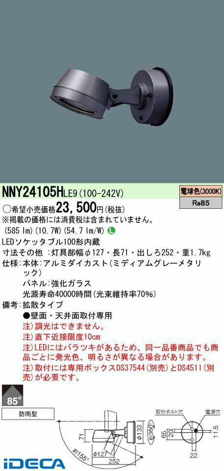 HT64120 100形LEDスポット3000K拡散
