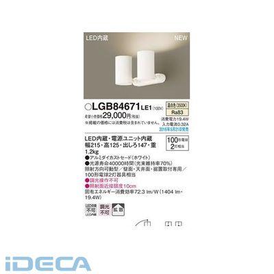 BW83205 LEDスポットライト100形×2直付温白