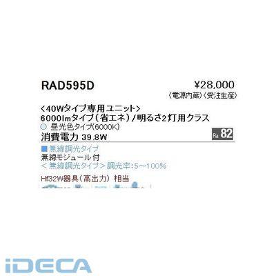 AN03784 SOLID T L/40W2灯形省エネ/6000K/無線