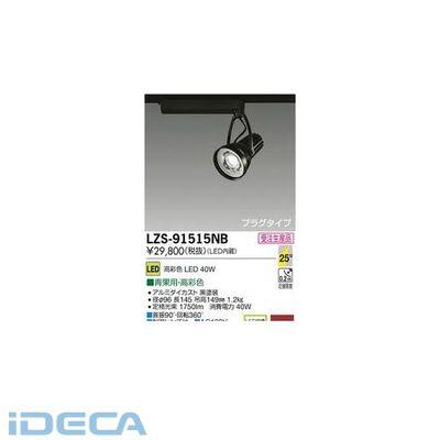 EP11241 LEDスポットライト