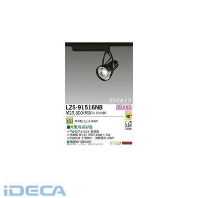 ES28956 LEDスポットライト