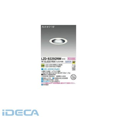 FT53336 LEDダウンライト