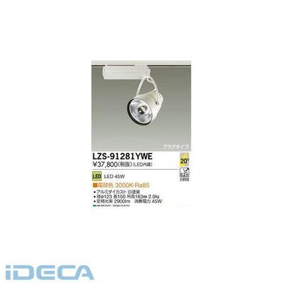 FV85950 LEDスポットライト