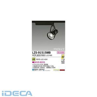 GU56810 LEDスポットライト