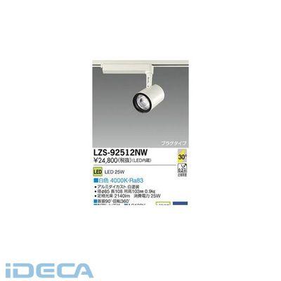 HN32491 LEDスポットライト