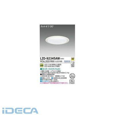 HS62067 LEDダウンライト