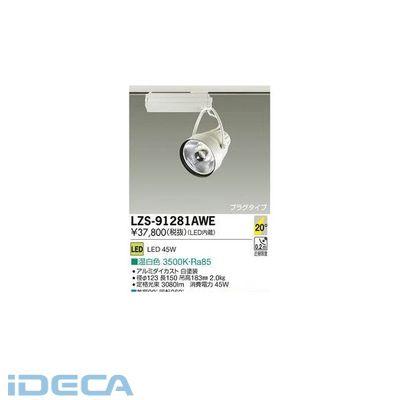 JP31519 LEDスポットライト