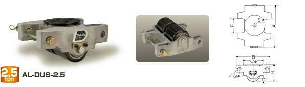 【ダイキ DAIKI】 スピードローラー アルミ合金タイプ AL-DUS-2.5 シングル型 能力2.5t