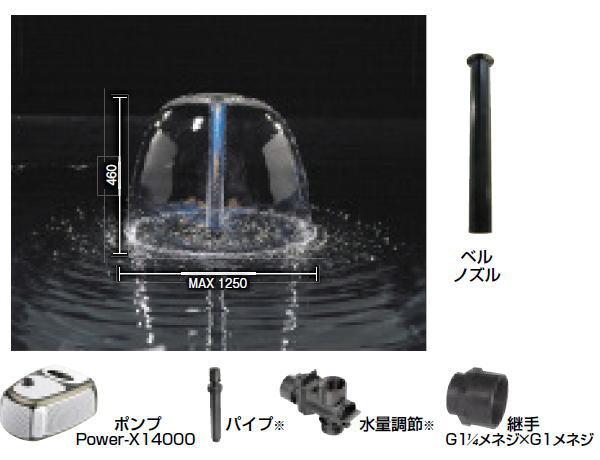 グローベン C40TB140B 1インチノズル噴水セット ベルセット